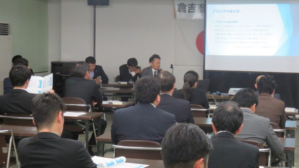 中国ブロック倉吉大会進捗報告会
