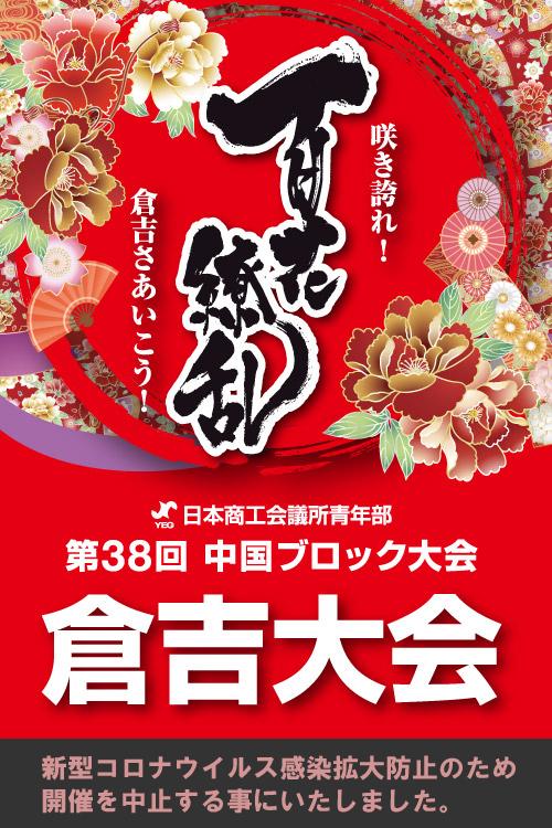 日本商工会議所青年部第38回中国ブロック大会倉吉大会は中止となりました。